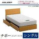 収納ベッド ASLEEP(アスリープ) フレームのみ チボー(ドロアー) シングル アイシン精機 トヨタベッド ベッドフレーム 収納付きベッド 収納ベッド 引き出し付きベッド シングルベッド ブランド