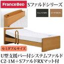 フランスベッド 電動ベッド リクライニングベッド 棚付き 一口コンセント付 U型支援バー付