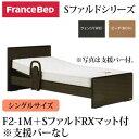 フランスベッド 電動ベッド リクライニングベッド 棚付き 支援バーなし システムファルド1