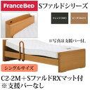 フランスベッド 電動ベッド 棚付き 一口コンセント付 支援バーなし システムファルド2モー