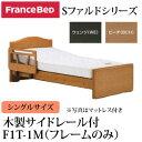 フランスベッド 電動ベッド リクライニングベッド 木