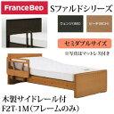 フランスベッド 電動ベッド リクライニングベッド 木製サイドレール付 システムファルド1モ