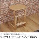 ソファサイドテーブル 木製 ヘンリー HOT-535NA ベッドサイドテーブル Henry 北欧デザイン 天然木 アッシュ材 ナチュラル マガジンラック付き ソファサイドテーブル コーヒーテーブル ベッドサイドテーブル 送料無料