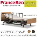 フランスベッド 電動ベッド レステックス-01F 3モーター マットレス付(マイクロRX−V) 手