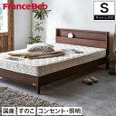 棚付き すのこベッド francebed シングルベッド コンセント LED照明 マットレス付き シングル すのこ 棚付きベッド 日本製 フランスベ..
