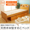 すのこベッド セミショートシングルベッド 布団が干せるすのこベッド 棚付き 2口コンセント付き 天然