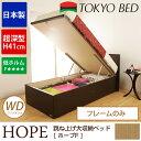 東京ベッド ホープF リフトアップ収納 高さ41cm フレームのみ ワイドダブル 深型 跳ね上げ収納ベッド 跳ね上げ 収納ベッド 大容量 TOKYOBED ガス圧式 跳ね上げ式ベッド 大収納 日本製