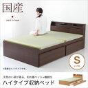 ベッド 畳ベッド 収納ベッド シングル ハイタイプ 幅98×...