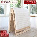 折り畳みひのきすのこベッド セミダブル 高さ4.5cm 日本製 檜すのこ 広島府中家具 通気性の良い天然木製 ひのきすのこマット折り畳んで省スペース 布団室内干しも可能 ヒノキすのこベッド 通気性が良