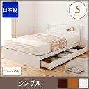 シングルベッド 国産 豊富な種類から選べるベット ベット下収納付きベッド 日本製ベッドフレーム ナチュラル ブラウン ホワイト シングル シングルサイズ 収納付きベッド 収納ベッド 収納ベット 引き出
