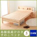 すのこベッド シングル 棚付き国産 ひのきベッド シングルベッド スノコベッド ひのきすのこベッド 日本製 ヒノキ フレーム すのこベット 島根県産 檜材 コンセント付き 宮付き 安全 低ホルムアルデ