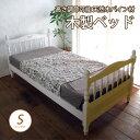 ベッド アンティーク シングル 木製ベッド フレームのみ ホワイト シングルベッド シングルサイズ 白 おしゃれ かわいい ベッド 姫 姫系 ベッド シングル ベッド フレーム デザインベッド [送料無料][byおすすめ]