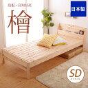 すのこベッド セミダブル 棚付き国産 ひのきベッド すのこベッド セミダブルベッド 日本製 ヒノキ