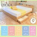 木製ベッド クイーン ポケットコイルマットレス付き プレミアムハード LYCKA(リュカ)