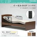 電動・リクライニングベッド 1モーター【送料無料】フランスベッド★イーゼル・002F&イーゼ