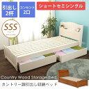 収納ベッド すのこベッド ショートセミシングル 幅84.5×奥行190×高さ83cm フレームのみ 棚付 2口コンセント付 引出し2杯 すのこベッド スノコベッド フレンチカントリー調 木製シングルベ