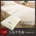 毛布 ダブル ニッケ 日本製 シルク毛布 (毛羽部分100%) ダブル シルク 天然色 無着色 高級 高品質 収納袋付き 収納 すべすべ 寝心地 快眠 サラサラな肌ざわり