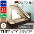 東京ベッド 跳ね上げ 収納ベッド USBコンセント付 棚付き 日本製 ダブルベッド セラピー 高さ26cm GFポケットマットレス付 やや硬め ダブル 引出し 宮付き 照明 コンセント付き USBポート スプリングマットレス付 跳ね上げベッド TOKYOBED
