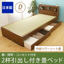 畳ベッド 収納ベッド 引き出し付き ダブル 竹炭パワーシートタイプ すのこベッド 棚付き ベッド 照明付き 和風 アジアン すのこ スノコ 収納付き和室 い草 たたみ タタミ 日本製 国産