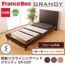 フランスベッド 電動ベッド(GR-02F) 1モーターフレーム フレームのみ シングル 背上げと脚