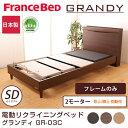 フランスベッド 電動ベッド(GR-03C 2モーターフレーム フレームのみ セミダブル 背上げと脚