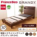 フランスベッド 電動ベッド(GR-04C 1モーターフレーム フレームのみ セミダブル 背上げと脚