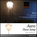 ディクラッセ(DI ClASSE) アウロ フロアーランプ -Auro- 【送料無料】おしゃれ 北欧 照明 照明器具 デスクライト スタンドライト スタンド 洋風 インテリア照明