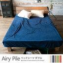 ベッドシーツ ダブル 【送料無料】 綿100% タオルのようなパイル・メレンゲタッチ・ エアリーパイル(Airy Pile) ベッドカバー マットレスカバー マットレスシーツ BOXシーツ ボックスシ
