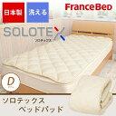 ソロテックスベッドパッド フランスベッドの敷きパッド 低反発性の機能繊維を使用したベッ