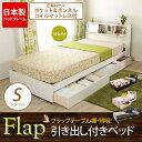 収納ベッド シングルベッド フラップテーブル棚付き マットレス付き 木製 照明付き コンセント付き 引き出し付きベッド 収納ベット 収納付きベッド 収納付ベッド 収納ベッド シングルベット ホワイト