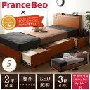 フランスベッド シングル 収納ベッド マットレス付 引出し3杯 共同開発 すのこベッド マルチラスマットレス付 XA-241 francebed 棚付き LED照明付 コンセント付 木製ベッド