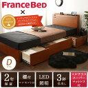 フランスベッド ダブル 収納ベッド マットレス付 引出し3杯 共同開発 すのこベッド マルチラスマットレス付 XA-241 francebed 棚付き LED照明付 コンセント付 木製ベッド