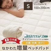 ベッドパッド シングル テイジン マイティトップ(R)2 ECO 高機能綿使用 中綿増量ベッドパッド 抗菌 防臭 防ダニ ウォッシャブル 敷きパッド 洗濯OK 日本製