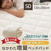 ベッドパッド セミダブル テイジン マイティトップ(R)2 ECO 高機能綿使用 中綿増量ベッドパッド 抗菌 防臭 防ダニ ウォッシャブル 敷きパッド 洗濯OK 日本製