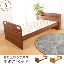 すのこベッド シングル 立ち上がりが楽なすのこベッド 木製 床面高さ5段階調節 棚付 電気コンセント付 フレームのみ 桐スノコ 持ち手 ベッド下収納