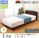 東京ベッド パネル型ベッド イータ ネオコンフォートソフトマットレス付 シングル 脚付 天然木 超低床ベッド TOKYOBED 日本製 ローベッド フラットタイプ ポケットコイルマットレスセット シングルベッド