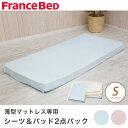 フランスベッド 2段ベッド専用シーツ&パッド 2点パック シングルサイズ B G 2点セット 薄型マットレス専用カバー ベッドパッド メッシュマットレスカバー ボックスシーツ 寝装品 fbp09
