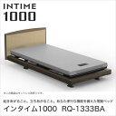 パラマウントベッド インタイム1000 電動ベッド シン