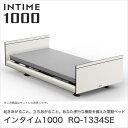 パラマウントベッド インタイム1000 電動ベッド シングル 3モーター ヨーロピアン(ホワイトスパークル) スクエア 抽象柄(ホワイトスパークル) INTIME1000 RQ-1334SE