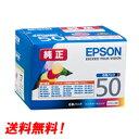 エプソン純正インク インクカートリッジ 6色セット IC6CL50【送料無料】 【05P24Aug12】