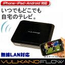 iPhoneやiPad、Android、パソコンで自宅のテレビが見られる「VULKANO FLOW(ボルカノフロー)」