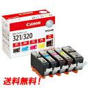 【送料無料】 Canon キヤノン キャノン 純正 インクタンク 5色(BK/C/M/Y/PGBK)マルチパック 3333B001 BCI-321(BK/C/M/Y) BCI-320