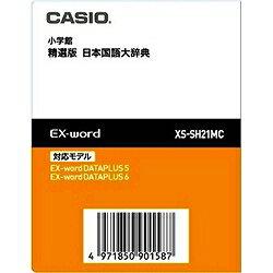 【税込み】【メーカー保証】カシオ計算機 XS-SH21MC