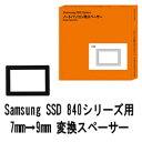 SamsungSSD ノートパソコンユーザー向けオプションスペーサー SMOP-SPACER