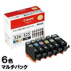 【送料無料】 Canon キヤノン キャノン 純正 インクタンク 6色(BK/C/M/Y/GY/PGBK)マルチパック 4713B002 BCI-326+325/6MP