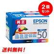 【税込み】【メーカー保証】【お買得2個セット】純正インク エプソン IC6CL50 (6色パック) インクカートリッジ