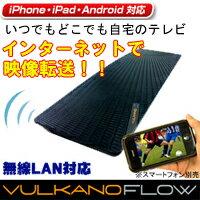 vulkanoflpwnew 12800円 ストリーミングテレビアダプター「VULKANO FLOW