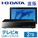 【送料無料】【税込み】【メーカー直販だから安心】IO DATA AVHD-UT2.0