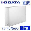 【メーカー直販だから安心】アイオーデータ Windows/Macパソコンでも、テレビでも使える!WD製ドライブ採用の速くて静かなハードディスク IO DATA HDCL-UTE1W