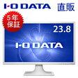 【送料無料】【税込み】【5年保証 直販だから安心】IO DATA LCD-MF244EDW 長時間の連続使用を防ぎ、目に優しい VDTモードを搭載 23.8型ワイド液晶ディスプレイ